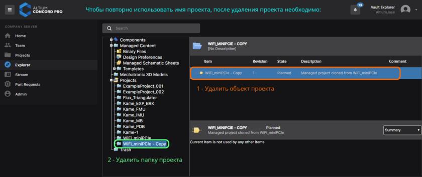 Чтобы использовать имя проекта повторно, сначала необходимо удалить объект проекта, а затем его папку.