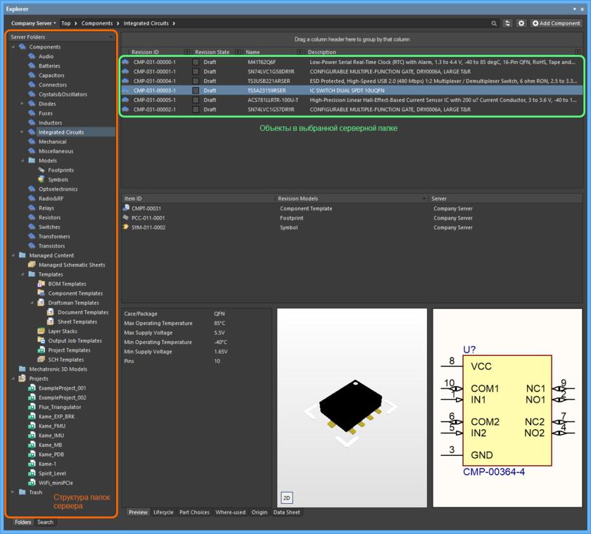 Объекты создаются на сервере управляемых данных. Панель Explorer в Altium NEXUS предоставляет полный интерфейс к серверу.