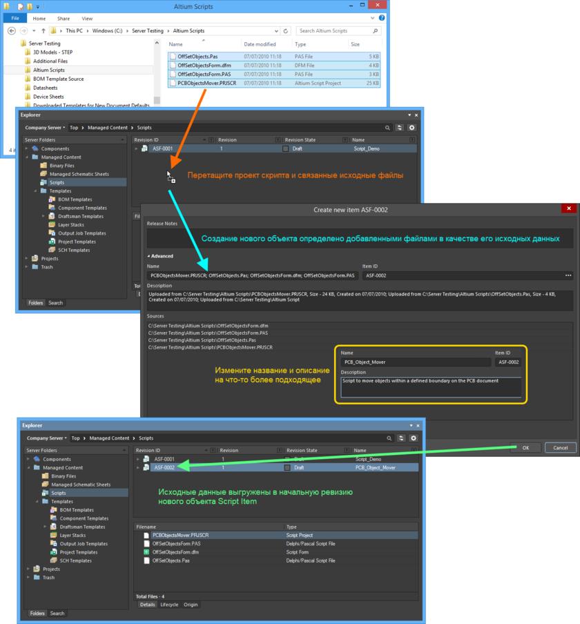 Выгрузка проекта скрипта и связанных файлов в начальную ревизию нового объект Script Item путем перетаскивания мышью.