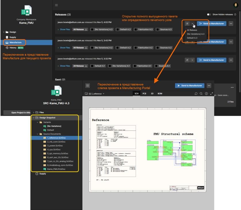 Доступ к интерфейсу Web Viewer через Manufacturing Portal для изучения слепка проекта, содержащегося в определенном пакете выпуска проекта.
