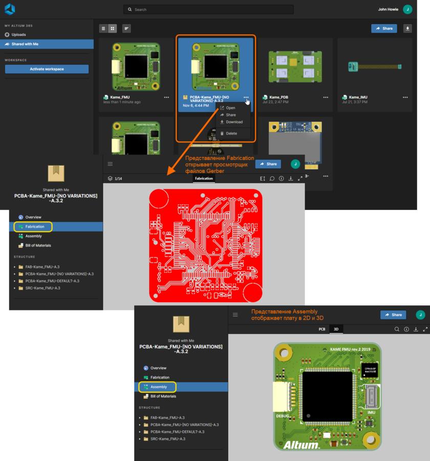 Интерфейс Web Viewer используется средством Manufacturing Package Viewer при изучении данных для изготовления печатной платы и печатного узла, которые находятся в определенном пакете для производства (пакет, который был создан из определенного выпуска проекта).