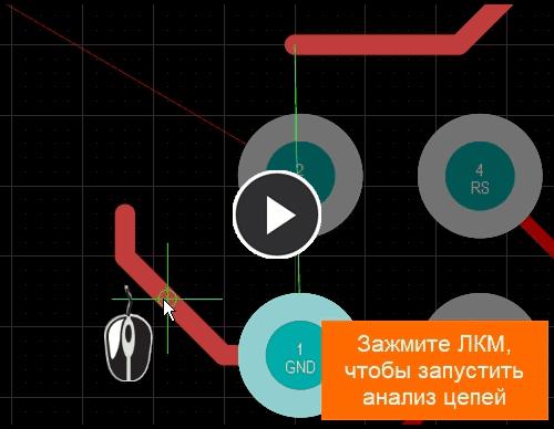 Обратите внимание, что линия соединения цепи GND присоединена к контактной площадке 1, а не к концу трассы. После включения параметра Smart Track Ends и изменения объекта, линия соединения подключается к концу трассы.